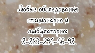 Лучший проктолог в Ростове-на-Дону