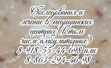Рентген на дому Ростов. Диагностика и лечение в Ростове-на-Дону. Мы знаем лучших специалистов