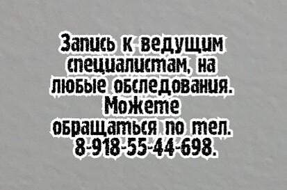 Консультация травматолога на дому Батайск