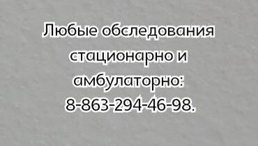 Консультация туболога Батайск