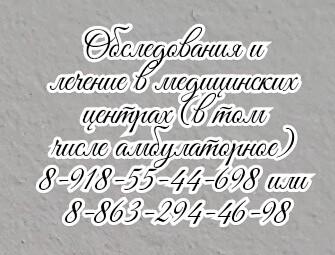 Консультация травматолога на дому Новочеркасск