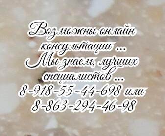 Ростов - Детский уролог проф. на дом. - Чепурной М.Г.