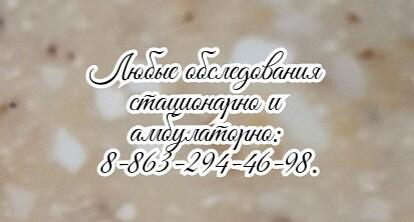 Ростов детский эндокринолог НИИАП - Галкина Галина Александровна