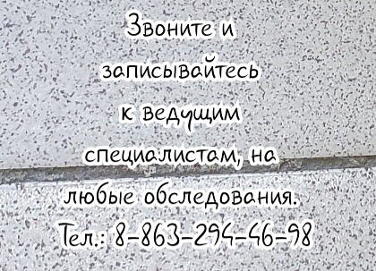 Ростов рентген на - Дом