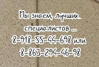 Лучший хирург эндоскопист в Ростове-на-Дону