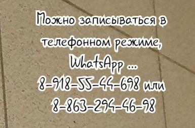Лучший психотерапевт в Ростове