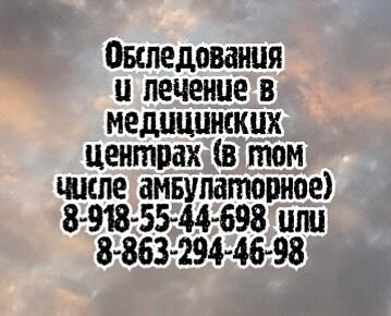 Ростов гастроэнтеролог жд - Ткаченко Ю.О.