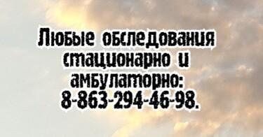 Диетолог, гастроэнтеролог в Ростове