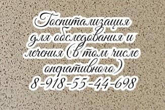 Ростов невролог - Фомина-Чертоусова Н.А.