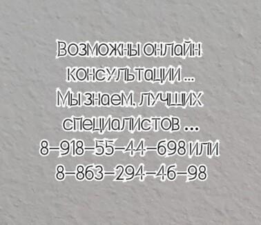 Ростов потомственный невролог - Иван Юрьевич Тринитатский