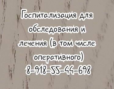 Морфолог Ростов - Кириченко Ю.Г.