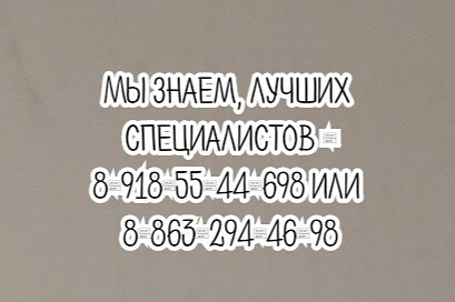 Ростов ведуший онколог опухолей кости - Барашев А.А.