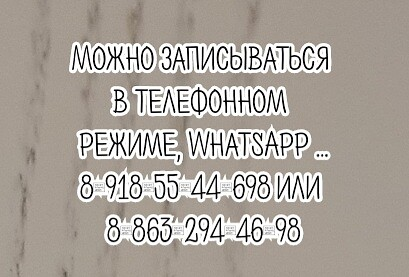 Ростов ЧЛХ онколог - Гварамия А.К.