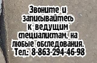 Ростов ведущий пульмонолог - Недашковская Н.Г.