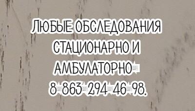 Лучший офтальмолог в Ростове-на-Дону