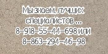 Лучший дерматолог в Ростове-на-Дону