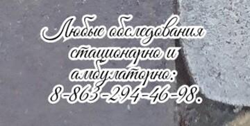Ростов - Флебология, возможны бесплатные консультации