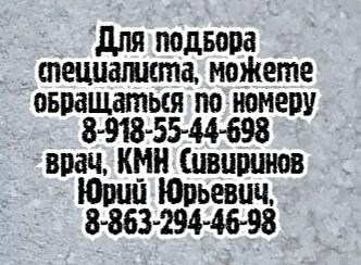Ростов нейрохирург - Молдованов В.А.