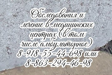 Ростов - щитовидная и паращитовидная железа, возможны бесплатные консультации