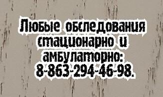 Ростов опухоль костей - лечение и диагностика - ведущие специалисты