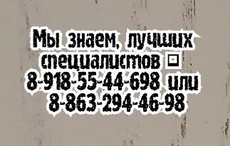 Диагностика и лечение опухолей костей в Ростове-на-Дону