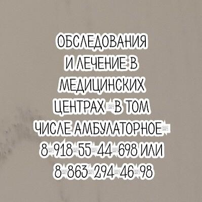 Ростов ведущий офтальмолог - Зайцева Г.В.