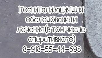 Ростов экзема Ерёменко А.А.