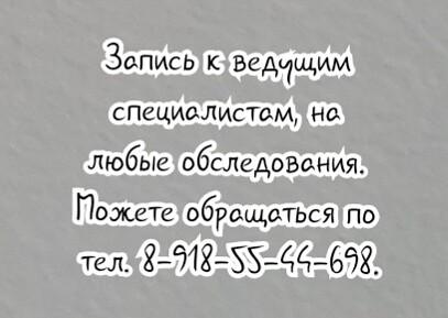 Ростов - Детские ревматологи