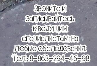 Ростов псориаз Ерёменко А.А.