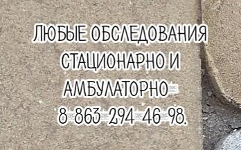 Ростов - гепатолог инфекционист запись к любому специалисту