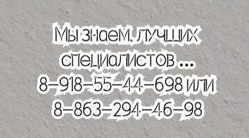 Лучший неврологв Ростове-на-Дону