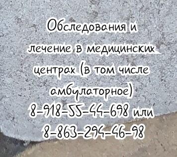 Ростов - желчнокаменная болезнь, возможны бесплатные консультации