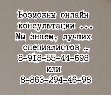 Ростов врач дерматовенеролог Махотенко Д.Е.