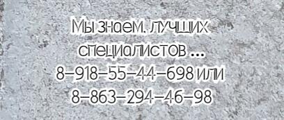 Лучший дерматовенеролог в Ростове-на-Дону