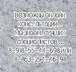 Ростов половые инфекции Ерёменко А.А.