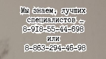 Дечение и диагностика в Ростове-на-Дону