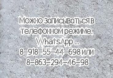 Лучший дерматолог, венеролог в Ростове