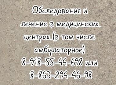 Ростов - проктология, возможны бесплатные консультации