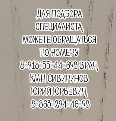 Ростов сочетанная травма - Аванесов В.С.