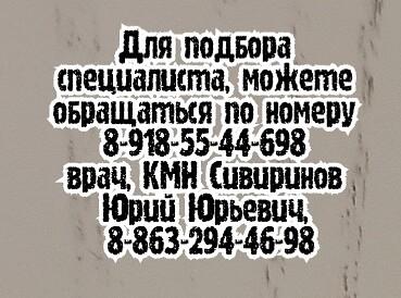 Ростов детский хирург - Сааков С.С.