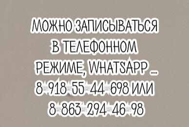 Ростов ведущий педиатр офтальмолог - Ушникова О.А.