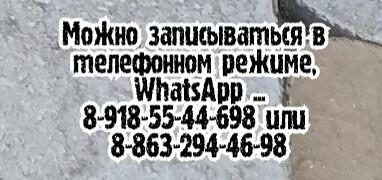 Ростов ведущий гепатолог инфекционист - Донцов Д.В.