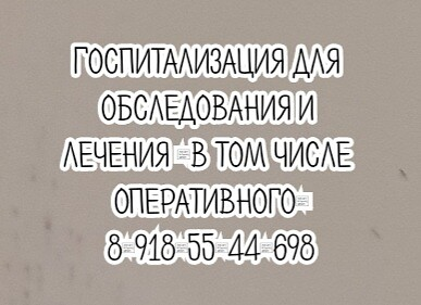 Ростов детский хирург - Тер-Сааков С.С.