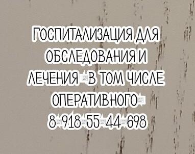 Лучший детский хирург в Ростове-на-Дону