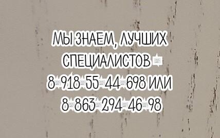 Лучший офтальмолог окулист в Ростове-на-Дону
