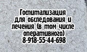 Ростов грамотный кардиолог - Бочкарева О.В.