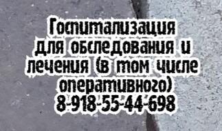 Лучший онколог гинеколог Ростов - Моисеенко Т.И.