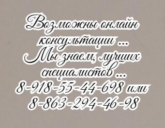 Ростов - ведущие морфологи