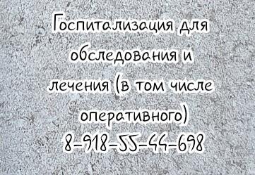 Диагностика и лечение желчекаменной болезни в Ростове-на-Дону