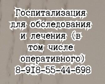 Ростов ведущий маммолог - Ващенко Л.Н.